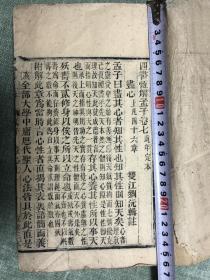 四书恒解孟子,巨大一厚册,大儒刘沅从儒释道方面讲解四书,晚年定本