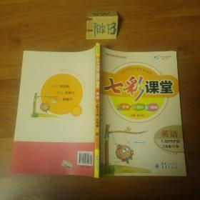 七彩课堂:英语(三年级上册 人教PEP版)