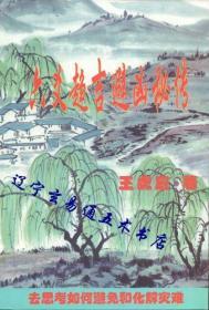 《六爻趋吉避凶化解秘传》王虎应著32开267页