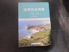 义务教育地理填充图册七年级上册