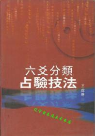 《六爻分类占验技法》王虎应著32开246页