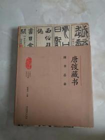 唐弢藏书图书总录
