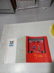 黑龙江民间故事连环画:珍珠门