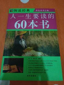 图说经典:人一生要读的60本书