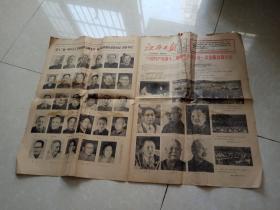 【报纸】江西日报 1982年9月13日 【中国共产党第十二届中央委员会第一次全体会议公报】