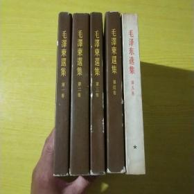 毛泽东选集(1-5卷)小16开