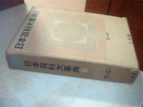日文原版 日本百科大事典 第10卷 带盒套 16开