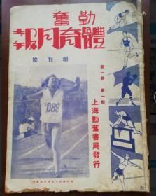 民国体育期刊 勤奋体育月报 创刊号