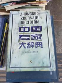 中国专家大辞典.8