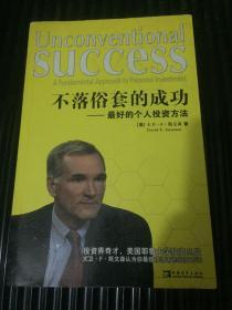 不落俗套的成功:最好的个人投资方法