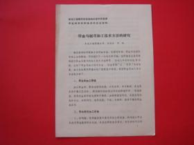 带血马锯茸加工技术方法的研究(黑龙江省药材公司吴成信 周权)