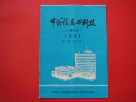 中药信息与科技(行情旬刊)1991年第34期 总第175期