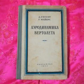 外文书、直升飞机动力学(俄文)