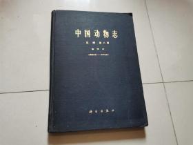 中国动物志 鸟纲 第八卷 雀形目