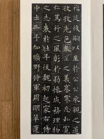 隋苏孝慈墓志拓片,开本35.16计11开22面,纯手工装裱,保真包原拓。