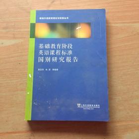 基础教育阶段英语课程标准国别研究报告