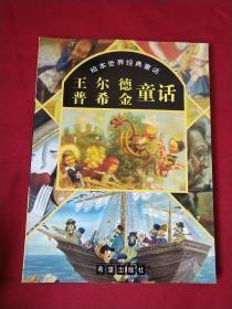 王尔德、普希金童话——绘本世界经典童话