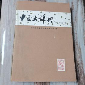 中医大辞典中药分册