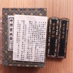 80年代初上海墨厂五石漆烟老2两66克2锭套盒老墨锭15N1011