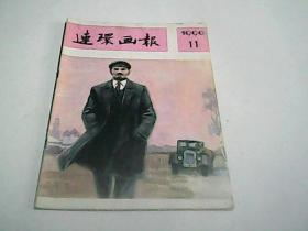连环画报1990.11