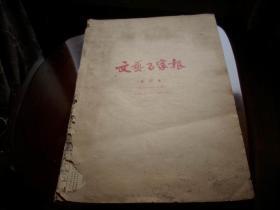 1986年7月-1987年12月~河南省文联主办【文艺百家报】第1-64期合订!创刊号-终刊号!