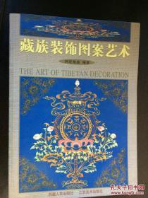 藏族装饰图案艺术 /阿旺格桑编著