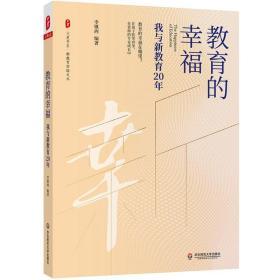 教育的幸福:我与新教育20年9787576010619华东师范大学李镇西