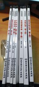 职业教育课程改革创新示范精品教材【7册】