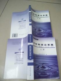 教材制度沿革篇(上下册)(课程改革论丛) 原版内页全新