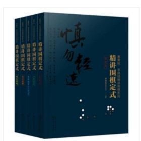 正版5册精讲围棋定式小目定式星定式目外高目三三定式定式选择