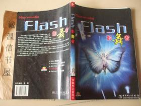 Flash影舞者