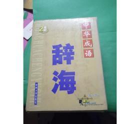 中华成语辞海 上中下全三册 精装大16开