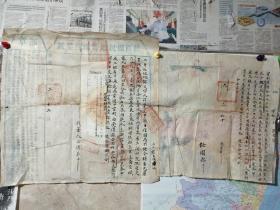 陕西《清末民初卖地契约》(官版)。
