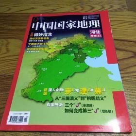 中国国家地理2015.01
