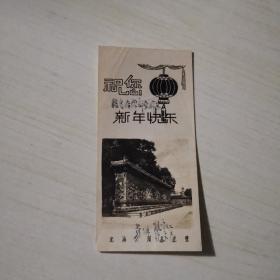 老贺年卡 北京北海公园九龙壁