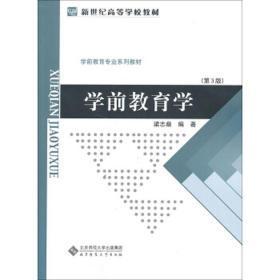 学前教育学(第三版)梁志燊