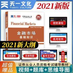 【2021年版】证券从业资格考试教材2021天一金融官方教材:金融市场基础知识