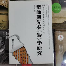 楚简与先秦《诗》学研究(一版一印)