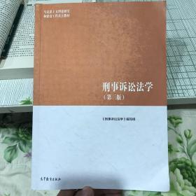 刑事诉讼法学(第三版)马工程(马克思主义理论研究和建设工程重点教材)