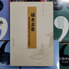 越水悲歌:明末清初越中文人及文学研究(一版一印)