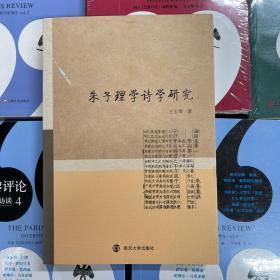 朱子理学诗学研究(一版一印)