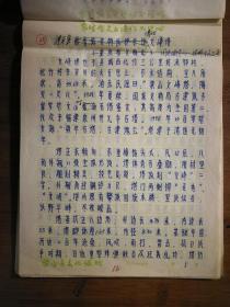 ●让文物说话:重庆市博物馆藏《梁平县.清代文峰塔史料.李斌手稿》【1999年16开3页1图】!