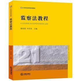监察法教程谢尚果法律出版社9787519730680