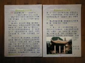 ●让文物说话:重庆市博物馆藏《梁平县清代破山塔.史料手稿》【1999年16开2页1图】!