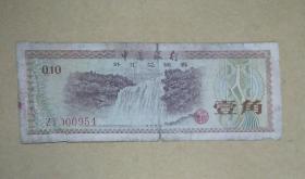 1979年外汇兑换券一角