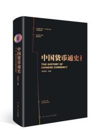 中国货币通史第一卷 /姚朔民 著