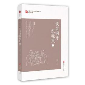中国专业作家作品典藏文库:铁齿铜牙纪晓岚(三)