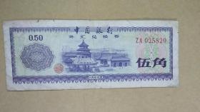 1979年外汇兑换券伍角