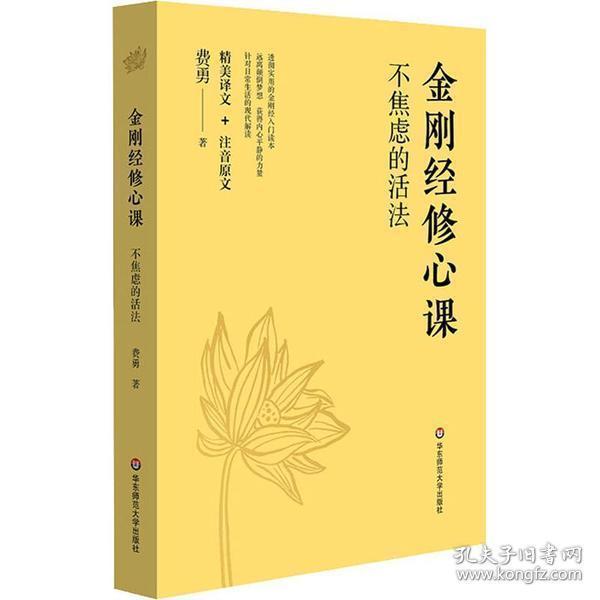 金刚经修心课 不焦虑的活法费勇华东师范大学出版社9787567503267