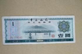1979年外汇兑换券一元